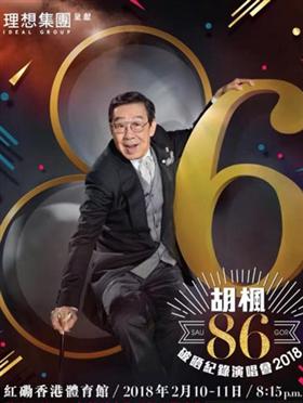 胡枫《86破晒纪录》演唱会 2018香港站