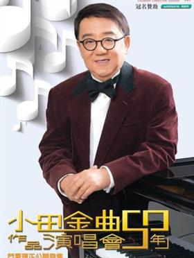 黎小田《小田金曲50年》作品演唱会 2018香港站