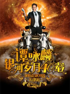 谭咏麟银河岁月40载巡回演唱会2018·天津站