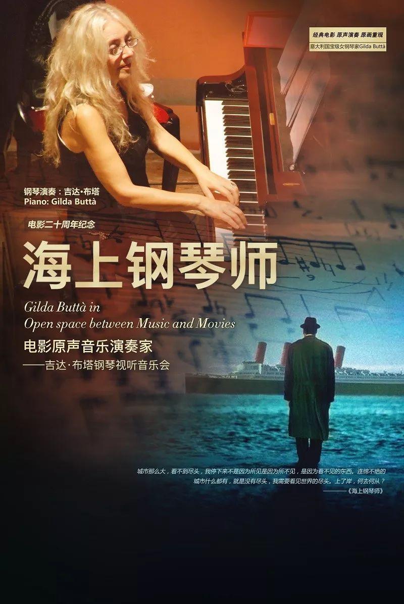 """""""海上钢琴师""""电影20周年纪念·原声演奏家——吉达·布塔钢琴视听音乐"""