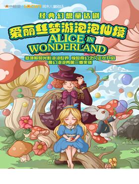 【演出更改】【小橙堡】经典幻想童话剧《爱丽丝梦游泡泡仙境》