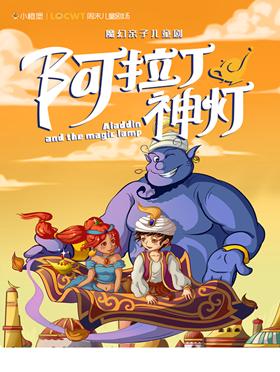 【小橙堡】魔幻亲子儿童剧《阿拉丁神灯》---济南站