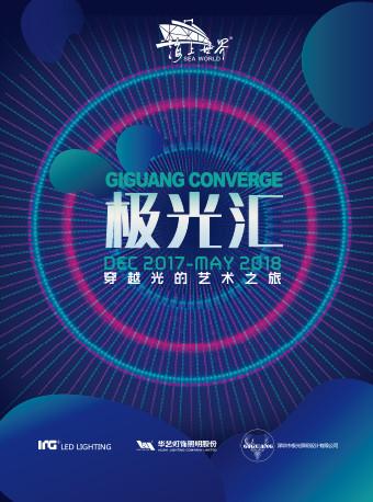 《极光·汇》  室内灯光艺术展全国首展