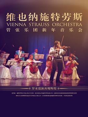 【万有音乐系】维也纳施特劳斯管弦乐队2018新年音乐会  沈阳站