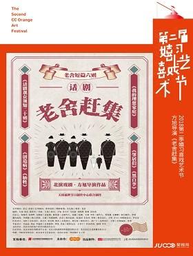 2018第二届嬉习喜戏艺术节 方旭导演《老舍赶集》---深圳站