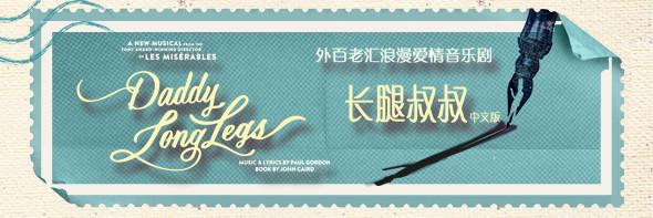 浪漫爱情音乐剧《长腿叔叔》中文版 Daddy Long Leg