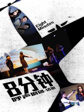 2018第五届城市戏剧节off单元 Farsome-呼声剧团 首部原创都市话剧《8分钟》--深圳