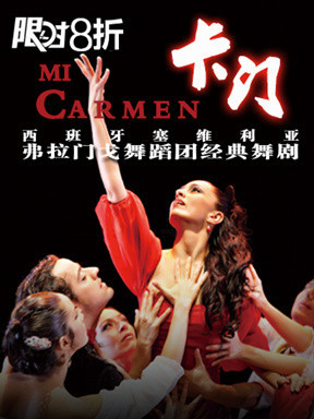 西班牙塞维利亚传统经典弗拉门戈舞剧《卡门》