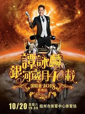 谭咏麟银河岁月40载巡回演唱会-梧州站