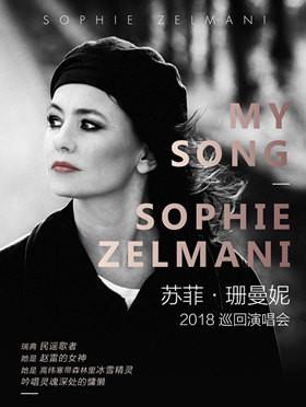 【万有音乐系】My Song--Sophie Zelmani 苏菲 · 珊曼妮2018巡回演唱会