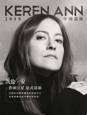 【万有音乐系】Keren Ann 2018 中国巡演-深圳
