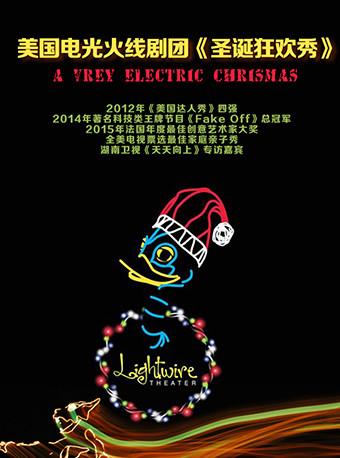 美国电光火线剧团《圣诞狂欢秀》