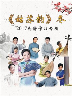 《姑苏韵》冬 2017吴静作品专场
