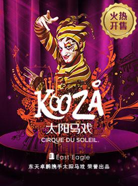 加拿大太阳马戏《KOOZA》巡演北京站