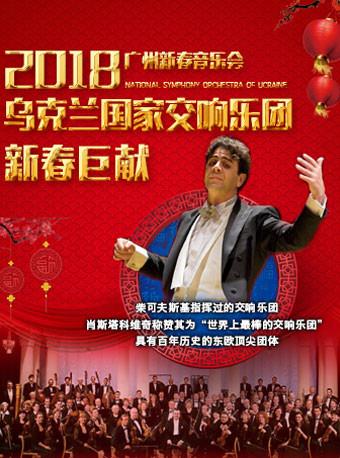 爱乐汇•乌克兰国家交响乐团2018年新春音乐会-广州站