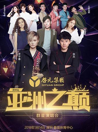 亚洲之巅群星演唱会-深圳站