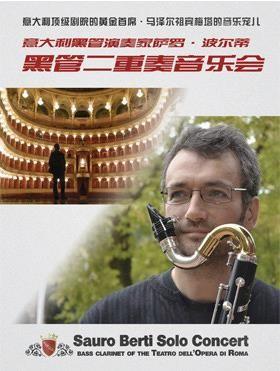 意大利顶级剧院黄金首席 黑管演奏家萨罗·波尔蒂音乐会---深圳站