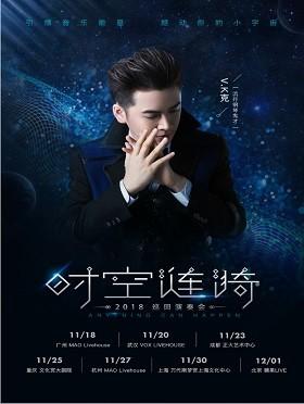 """【万有音乐系】《V.K克""""时空涟漪""""2018巡回演奏会》---成都站"""