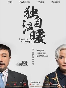 2018第二届嬉习喜戏艺术节 吕丽萍 孙海英主演 话剧《独自温暖》---石家庄站