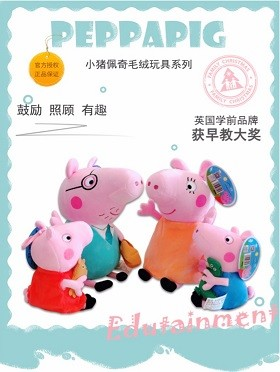 可爱小猪佩奇小公仔娃娃书包挂件钥匙扣佩奇包包挂饰毛绒玩具