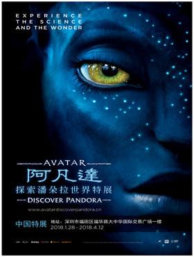 阿凡达探索潘朵拉世界 中国特展