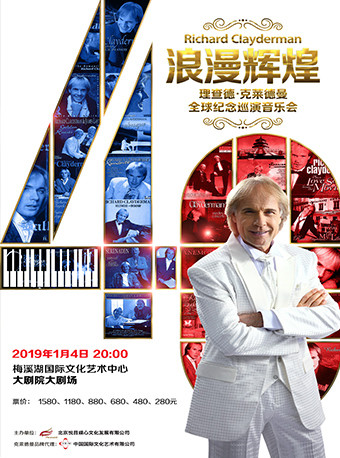 理查德·克莱德曼钢琴音乐会全球巡演【长沙站】