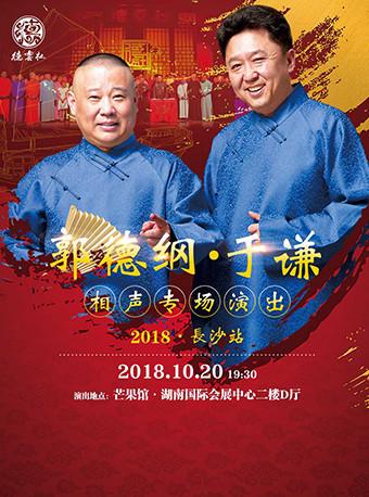 2018 郭德纲于谦相声专场演出— 长沙站