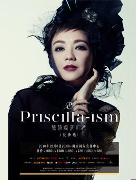 Priscilla-ism陈慧娴演唱会-长沙站