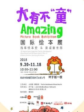 """【小橙堡】大有不""""童""""国际绘本展---南京站"""