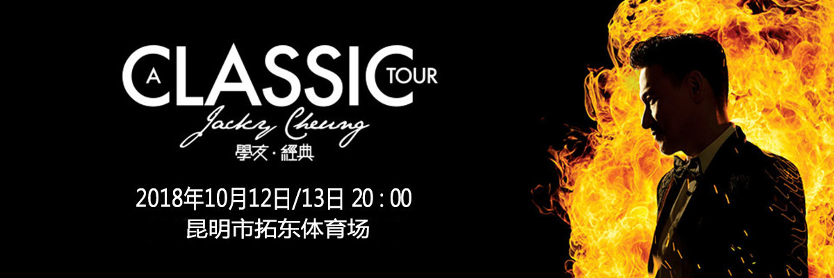 [张学友]2018 [A CLASSIC TOUR 学友·经典]世界巡回演唱会-昆明站