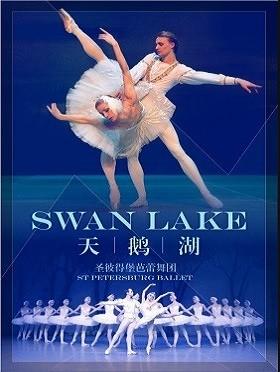 彼得堡芭蕾舞团《天鹅湖》-上海