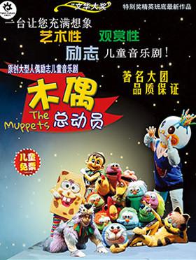 大型人偶励志儿童音乐剧《木偶总动员》