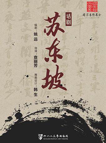 四川人民艺术剧院出品 话剧《苏东坡》