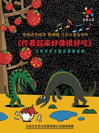 凡创文化·大型恐龙主题实景童话剧《你看起来好像很好吃》 杭州站