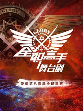 《全职高手》舞台剧2018年全国巡演  杭州站