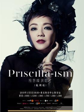 Priscilla-ism陈慧娴演唱会-杭州站