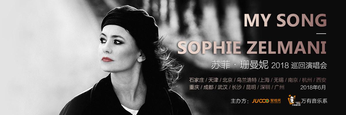 【万有音乐系】My Song--Sophie Zelmani 苏菲 · 珊曼妮2018巡回2018注册送彩金