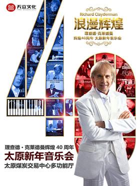 浪漫辉煌四十年-理查德·克莱德曼2018新年钢琴音乐会太原站