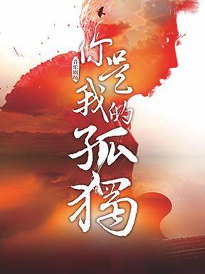 上海话剧艺术中心——音乐剧场《你是我的孤独》