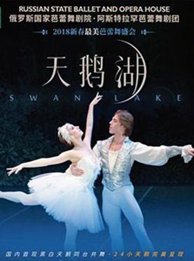 俄罗斯国家芭蕾舞剧院-阿斯特拉罕芭蕾舞剧团.新版《天鹅湖》中国巡演上海站