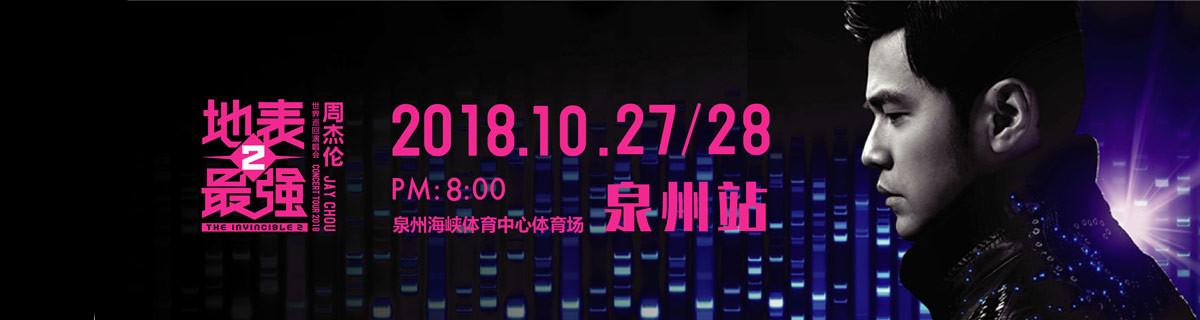 2018周杰伦地表最强2巡回演唱会泉州站 10月28日