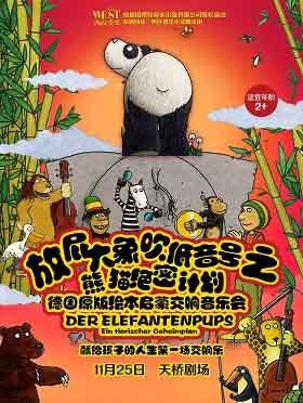 德国原版绘本启蒙交响音乐会—放屁大象吹低音号之熊猫绝密计划-北京站