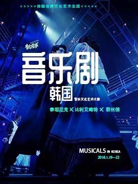 韩国音乐剧之旅--全国招募,首尔机场集合