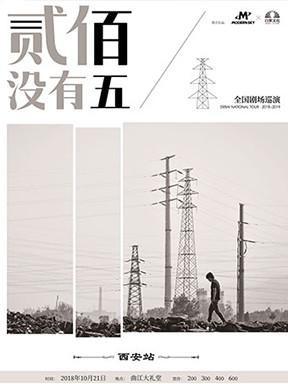 贰佰2018'贰佰没有五'全国巡回演唱会-西安站
