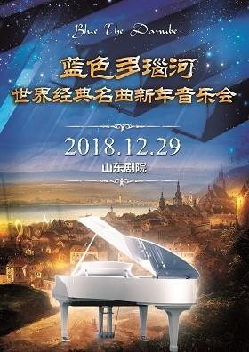 蓝色多瑙河-世界经典名曲2019新年音乐会