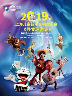 华艺星空·2019上海儿童新年交响音乐会《寻梦环游记》