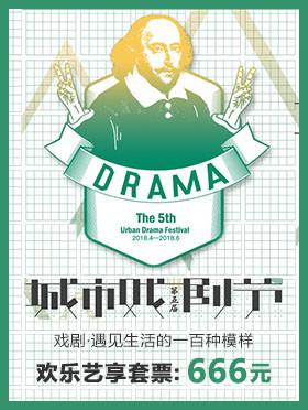 2018第五届城市戏剧节—【666元欢乐艺享套票】