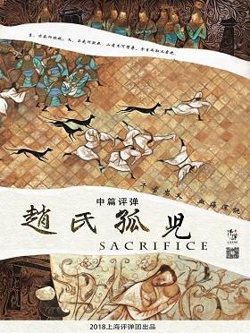 第七届中国苏州评弹艺术节 上海评弹团 中篇评弹:赵氏孤儿