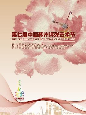 第七届中国苏州评弹艺术节 上海评弹团  评弹专场:清气满乾坤