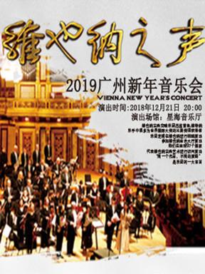 维也纳之声2019广州新年音乐会